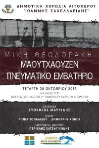 ΜΑΟΥΤΧΑΟΥΖΕΝ_ΑΦΙΣΑ_s