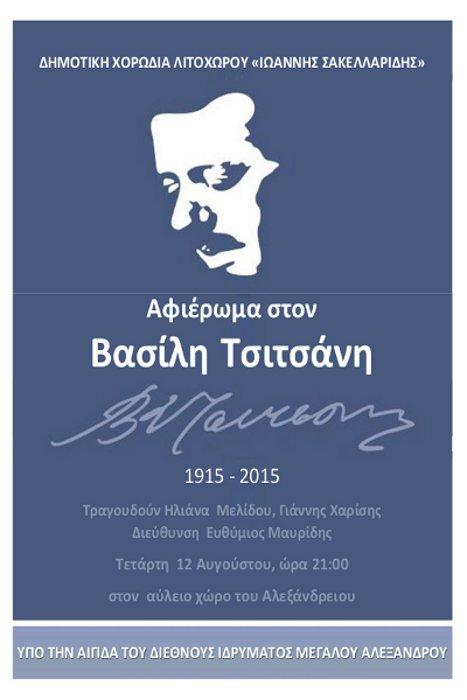tsitsanis_poster