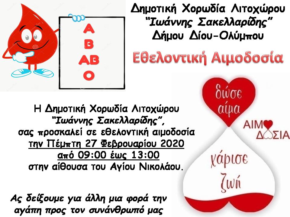 Ανακοίνωση Αιμοδοσίας 27-02-2020
