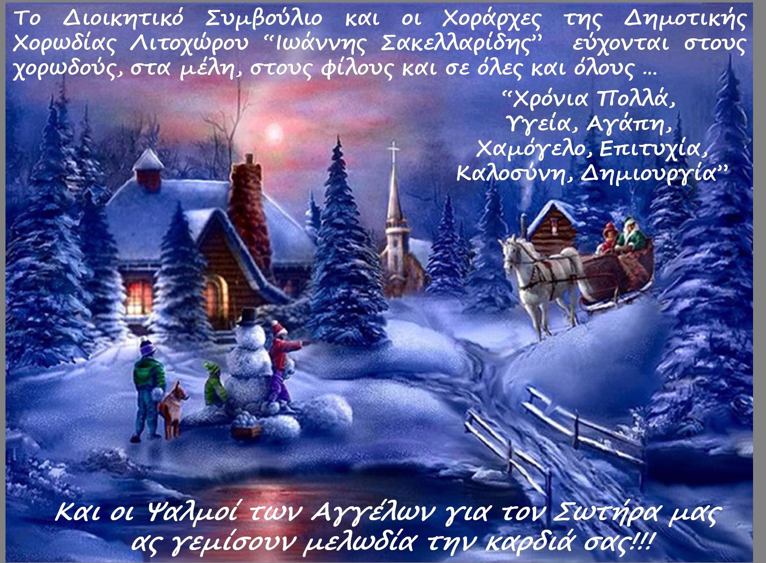 Χριστουγεννιάτικη Κάρτα 2020